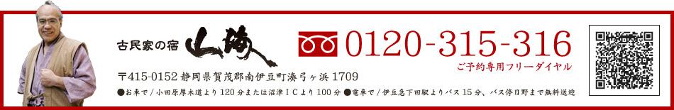 小民宿の宿 山海 0120-315-316